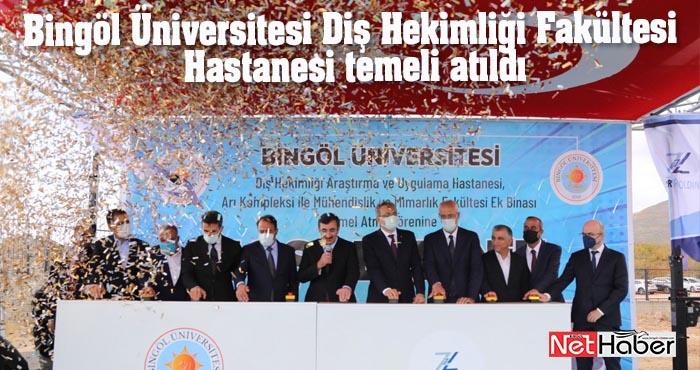Bingöl Üniversitesi Diş Hekimliği Fakültesi Hastanesi temeli atıldı